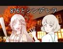第27位:876とシンデレラ thumbnail