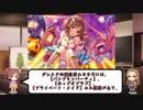 【デレステ】CINDERELLA アイドル紹介・解説その12【十時愛梨】