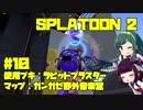 【Splatoon2】東北姉妹のSplaZOOOON!! Part.END