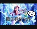 第33位:【9月は美波Pの】新田美波合作3【墓標がたくさん】 thumbnail