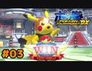 【ポッ拳DX】マスクド・ピカチュウとワンダーウーマンになる!#03