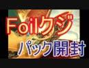 【MTG開封】Box購入特典?イベント限定!?foilパック開封!