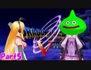 【DQ5】モンスターマスターゆかりん【VOICEROID実況】Part5