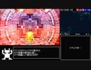真女神転生ⅣFINAL RTA 12:56:52 (終末・絆ルート)part15/19 thumbnail