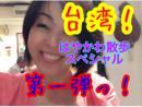 早川亜希動画#453≪はやかわ散歩、台湾編!!!第一弾≫