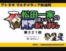 【簡易動画ラジオ】松田一家のドアはいつもあけっぱなし:第321回