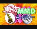 第2回東方MMD4コマ無茶ぶりリレー