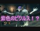 【ダークソウル3】第4回 最速王決定戦 part2