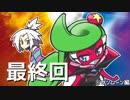 第18位:【ポケモンSM⇒】アマージョ様におまかせ! VS毒電波RADIO(終) thumbnail