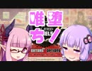 【they bleed pixels】唯一神が堕ちた先はゾンビでした part3【VOICEROID実況】