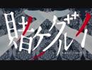 【MAD】賭ケグルイ ゴールデンタイムラバー【未完成】