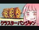 【Besiege】英国面に堕ちた茜ちゃんのパンジャンドラム縛り⑨VOICEROID実況 thumbnail