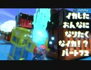 【Splatoon2】イカした女になりたくなイカ!? Part.72【実況】