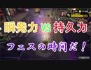 【プレイ動画】一心不乱にスプラトゥーン2 Part3【瞬発力フェス】