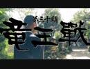 将棋 第30期竜王戦 渡辺明竜王 vs 羽生善治棋聖 PV
