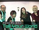 ニコニコ超パーティー2017 リアルもネットも一つになろう!『Tell Your World』振付動画