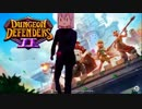 【Dungeon Defenders2】壁に…なるんだよ…【VOICEROID実況】