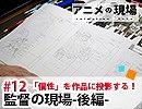 アニメの現場第12話「監督の現場-後編-」