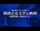 談話室MOVIE JUNKIE 2 -横溝正史文学と映画ー・前半