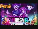 PS VR「V!勇者のくせになまいきだR」やってみたPart4