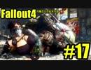 【Fallout4】対魔忍が世紀末を逝く#17【ゆっくり実況】