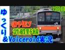 【ゆっくり&Voiceroid実況】BVE5武蔵野線(南越谷から吉川)七回目