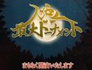 【コメントなし】人狼最大トーナメントseason3 #9 1/6