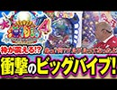 クロちゃんの海パラダイス【第1回戦#3/CR大海物語4】