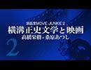 談話室MOVIE JUNKIE 2 -横溝正史文学と映画ー・後半