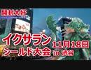 【開封大好き】イクサランシールド大会㏌渋谷【MTGイベント告知】
