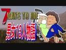 男女13人物語 【7 Days To Die α16】 Part10