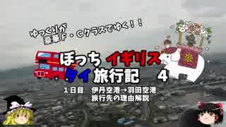 【ゆっくり】イギリス・タイ旅行記 4 伊丹→羽田 訪問国理由解説