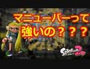 【スプラトゥーン2】提督、完全初見ガチマッチ#04【実況プレイ動画】