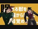 【ジョジョMMD】若者組でボーダーランズ!