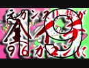 【スプラ実況】元カンスト勢が全イチ96ガロン使いに Part19