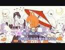 【ニコカラ】東京百鬼夜行《40mP》(On Vocal)