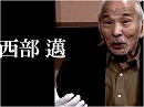 【西部邁】秋の特別対談「激動する世界、私たちは?」[桜H29/10/21]