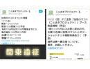 2017.10.20「加茂川マコトのマコトにラジオ」アーカイブ