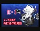 【艦これ実況】優しい提督を目指してpart56【夏イベ編(E-1)】
