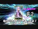 【FGO】 剣豪ガチャ 第二幕
