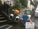 【ゆっくり】 日本一周自転車旅 part122 いわき⇒水戸 完走!