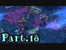 【聖剣伝説3】伝説を紡ぐ選ばれし者達-Part.18-【聖剣伝説COL...