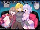 第69位:【東方自作アレンジ】だらだらプリズムリバー thumbnail