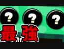 【実況】スプラトゥーン2でたわむれる Part47 最強ギア装備