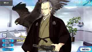 Fate/Grand Order 柳生但馬守宗矩 マイルーム&霊基再臨等ボイス集