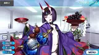 Fate/Grand Order 酒呑童子&源頼光 マイルームボイス集(10/20追加分)