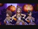 【デレステMV】サンセットノスタルジーで『Halloween♥Code』