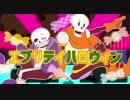 第64位:【手描き】骨兄弟でエブリデイハロウィン【Undertale】 thumbnail