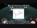 【ゆっくり解説】重力子(グラビトン)の存在の有無についての一考察