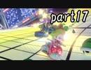 マリオカート8DX実況part17【超究極ノンケ対戦記☆最軽量級の逆襲!】